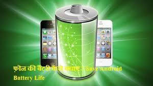 फ़ोन की बैटरी कैसे बचाए ? Save Android Battery Life