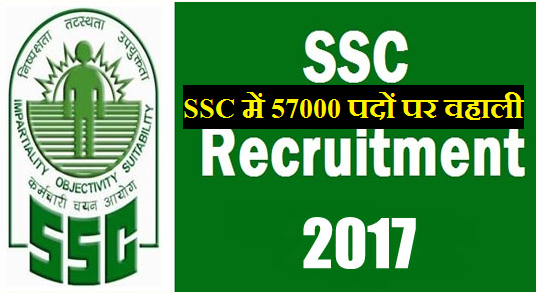 ssc-gd-constable-jobs-2017-apply-for-57000-posts-notification-paramnews