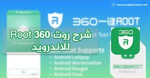 شرح تطبيق روت root 360 الأخضر للاندرويد