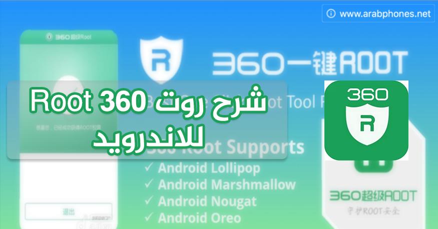 root 360 الاخضر