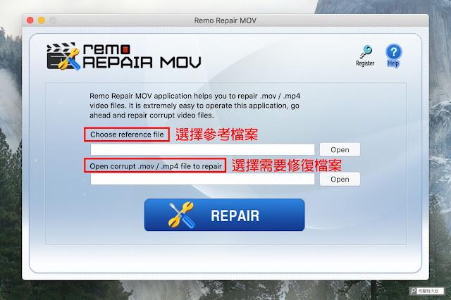 【攝影實驗室】影片修復軟體 Remo Repair MOV,救回原不屬於你的檔案 - 匯入參考檔案、毀損檔案