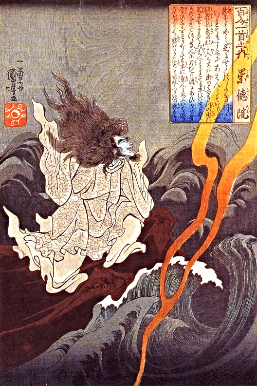 人文研究見聞録:崇徳天皇