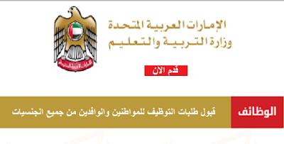 وظائف وزارة التربية والتعليم فى الامارات