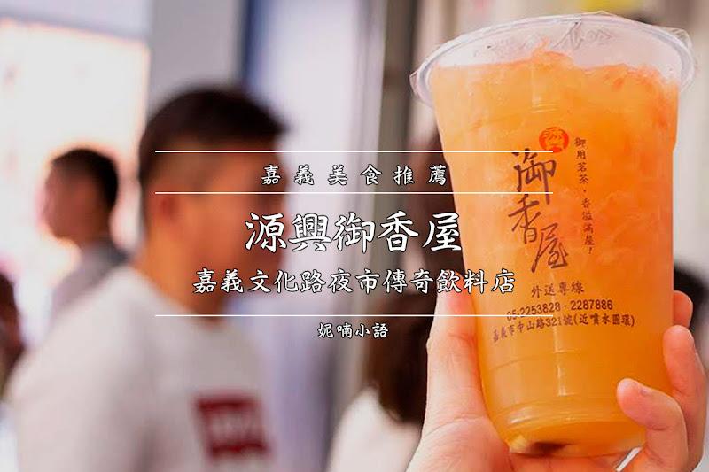 【嘉義美食】源興御香屋。嘉義文化路夜市傳奇飲料店