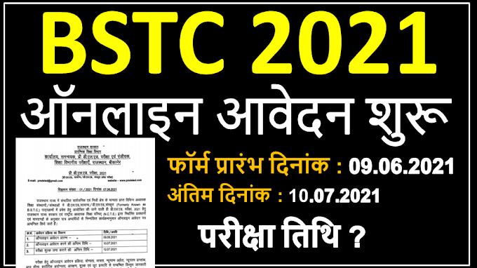 BSTC 2021 Pre D.El.Ed. Online Form Start   Last Date   Form Fees