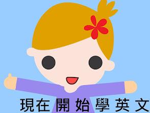 今天開始學英文吧!現在開始學英語吧!今日馬上學英語學習資源總整理