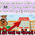 The Rupani government has announced a waiver of 50 per cent fees for which students
