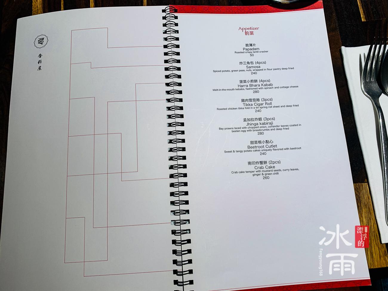 香料屋 菜單
