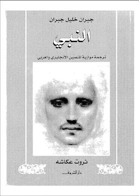 كتاب النبي مترجم انجليزي عربي بي دي اف