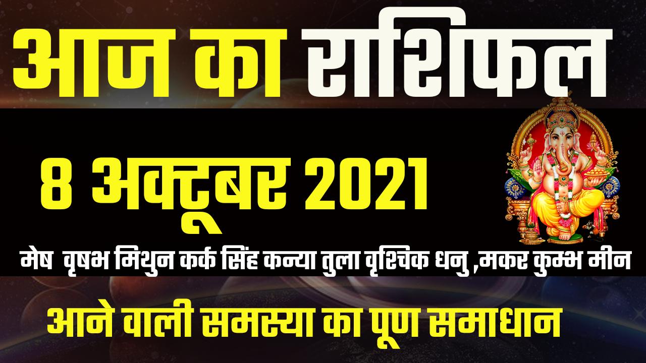 8 October 2021 - Aaj ka rashifal - Daily Rashifal