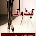 Free Download Urdu Novel Cat Walk by  Sumaira Shareef Toor