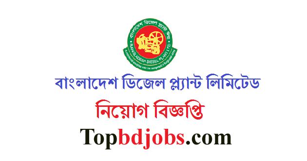 Bangladesh Diesel Plant Limited Job Circular 2021