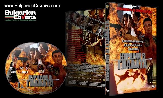 Bullet to the Head (2013) - R3 Custom DVD Cover