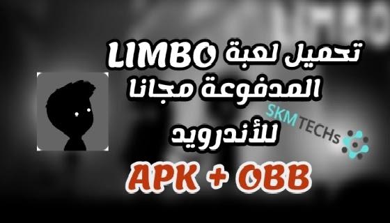 تحميل لعبة LIMBO APK + OBB المدفوعة مجانا للأندرويد