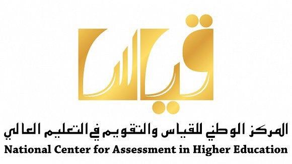 الان.. نتائج قياس كفايات المعلمين والمعلمات 1437 | qiyas | رابط الاستعلام عن نتائج كفايات المعلمين