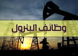 وظائف البترول للمؤهلات العليا والدبلومات تعرف على الشروط وطريقة التقديم