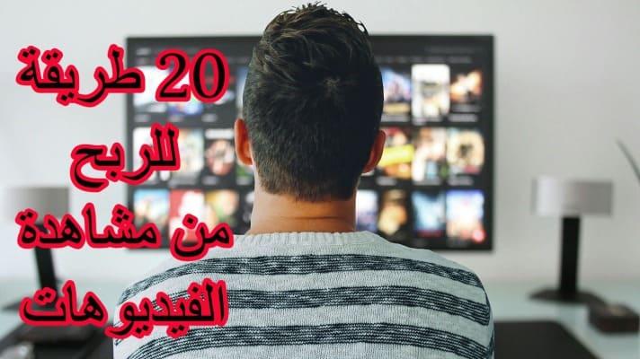 مواقع و تطبيقات الربح من مشاهدة الفيديوهات