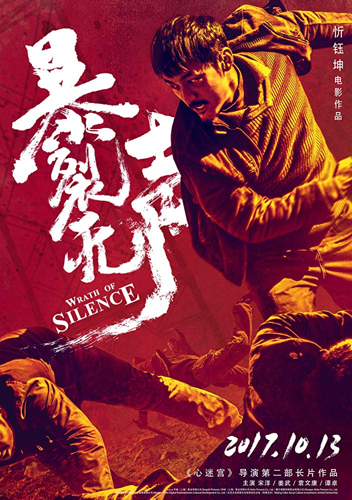 Bao lie wu sheng 2017 Mandarin Movie Bluray 1080p With Subtitle