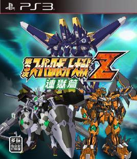 Dai 3 Ji Super Robot Taisen Z Rengoku hen PSN PS3 iso Archives