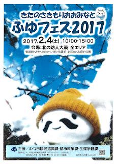 Ominato Northern Garrison Post Winter Fest 2017 flyer front 平成29年 北の防人大湊ふゆフェス チラシ表 むつ市 Kita no Sakimori Oominato Fuyu Fes Mutsu City
