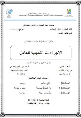 مذكرة ماستر: الإجراءات التأديبية للعامل PDF