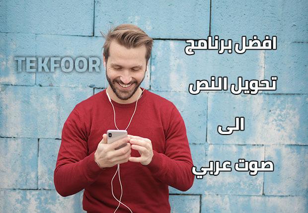 تحميل برنامج تحويل النص الى صوت عربي للكمبيوتر و الاندرويد :