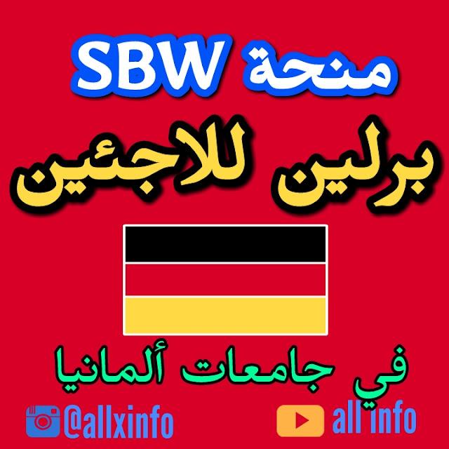 منحة SBW برلين للاجئين في جامعات ألمانيا