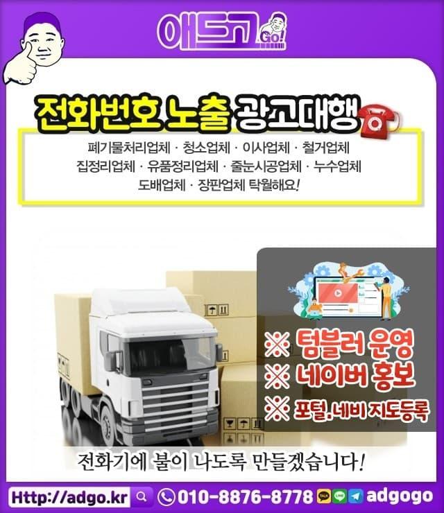 반포동온라인맞춤형광고