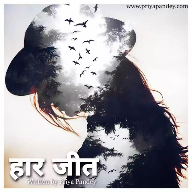 हार जीत Haar Jeet Hindi Thoughts Written By Priya Pandey