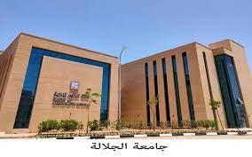 وظائف جامعة الجلالة معيدين و دكاترة مصر 2021