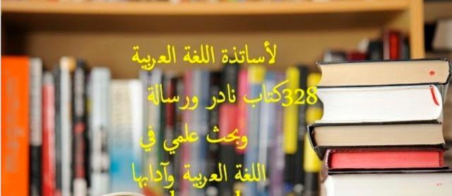 328 كتاب نادر ورسالة وبحث علمي في اللغة العربية وآدابها