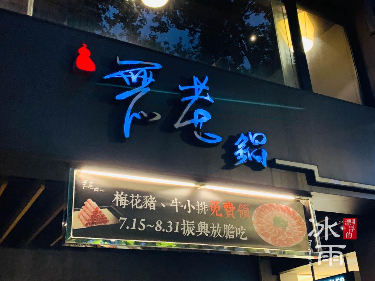 無老鍋|台北中山店|八月底前的活動