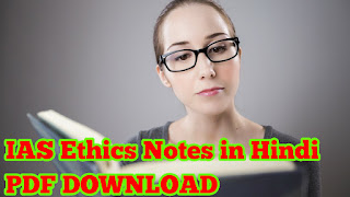 Download Ethics Notes For IAS PDF In Hindi