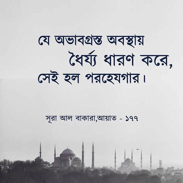 বাংলা হাদিস  কোরান