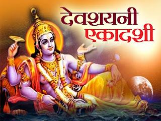 Devshayani Ekadashi 2019: Ashadh Shukla Ekadashi