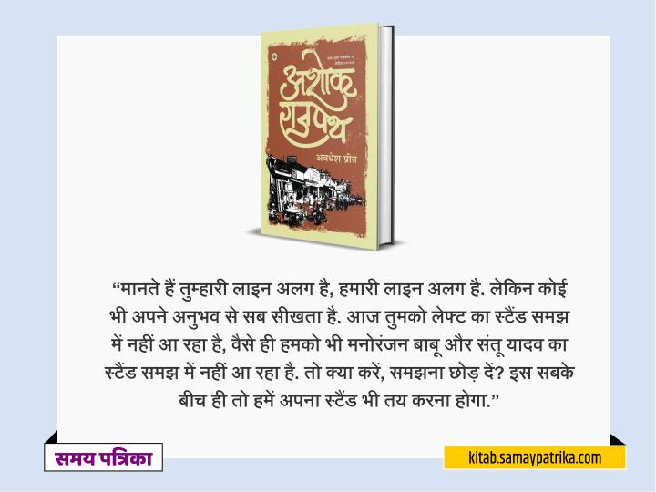 ashok rajpath book awadesh preet