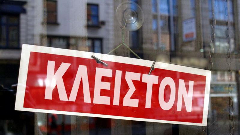 Κλειστά τα καταστήματα στην Αλεξανδρούπολη τη Δευτέρα του Αγίου Πνεύματος
