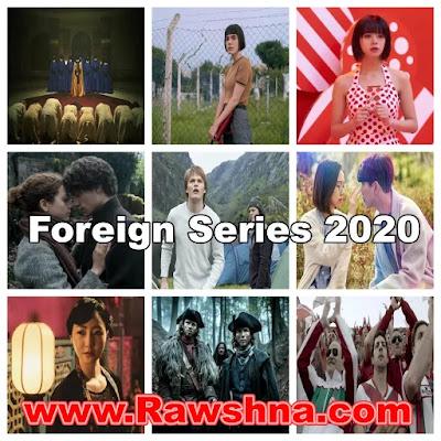 افضل مسلسلات اجنبية 2020 يجب ان تراها