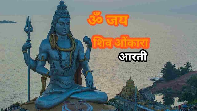 ॐ जय शिव ओंकारा | Shiv Aarti Lyrics | Lord Shiva Aarti
