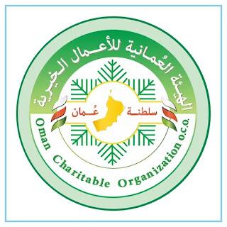 Oman Charitable Organization (OCO) Logo - Free Download File Vector CDR AI EPS PDF PNG SVG