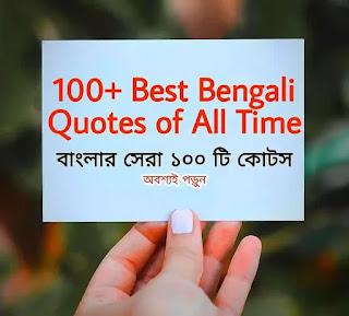 100+ Best Bengali Quotes Of All Time (সর্বকালের সেরা বাংলা বাণী)