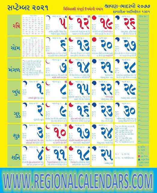 Gujarati Calendar 2021 September