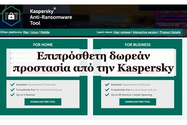 Kaspersky Anti-Ransomware Tool - Επιπρόσθετη προστασία παράλληλα με το Antivirus