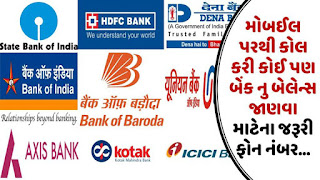 Call any mobile to know the balance of any bank