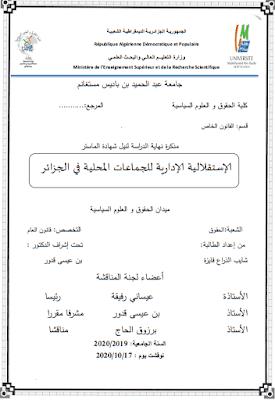 مذكرة ماستر: الإستقلالية الإدارية للجماعات المحلية في الجزائر PDF