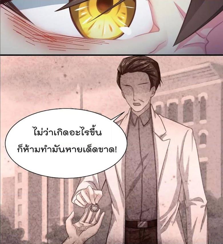 Super Bad Schoolmaster - หน้า 73