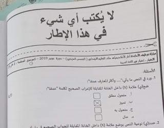 اختبار في مادة اللغة العربية  للسلك الابتدائي لمباراة التعليم - دورة نونبر 2019