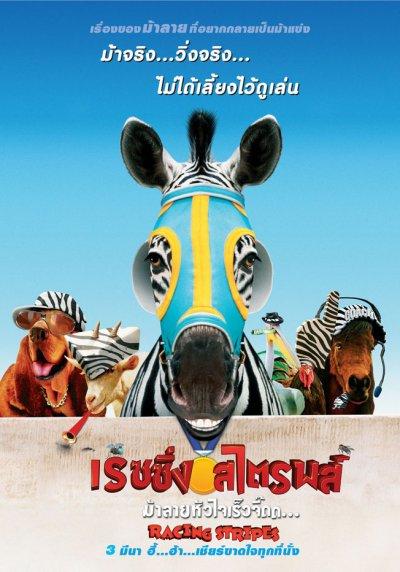 Racing Stripes (2005) เรซซิ่ง สไตรพส์ ม้าลายหัวใจเร็วจี๊ดด