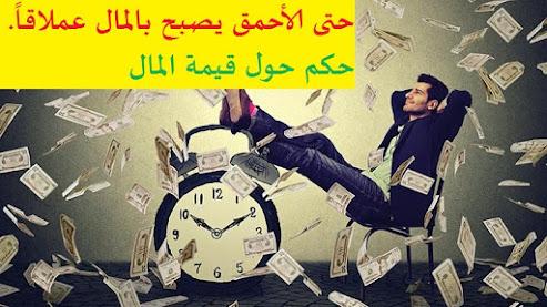 حكم عن المال