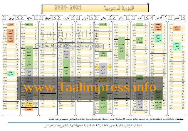 يومية السنة الدراسية 2020-2021 pdf